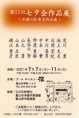 20210613-12回七夕会.jpg