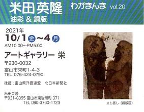 20210905-米田図1.jpg
