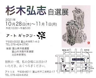 20210929-杉木弘図.jpg