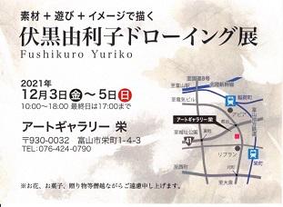 20211024-伏黒図.jpg